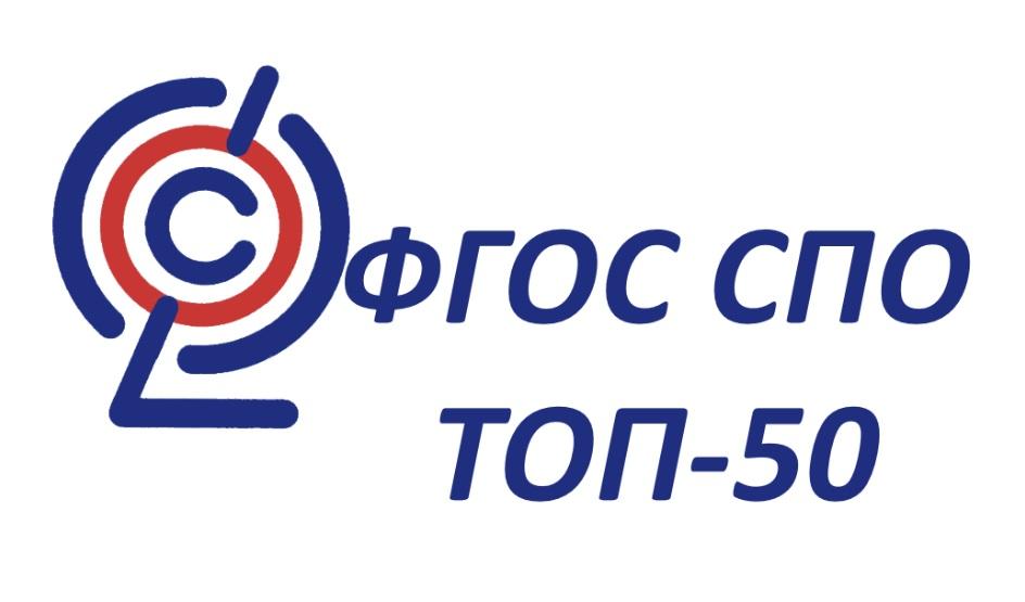 Реализация подготовки специалистов по ФГОС СПО ТОП-50