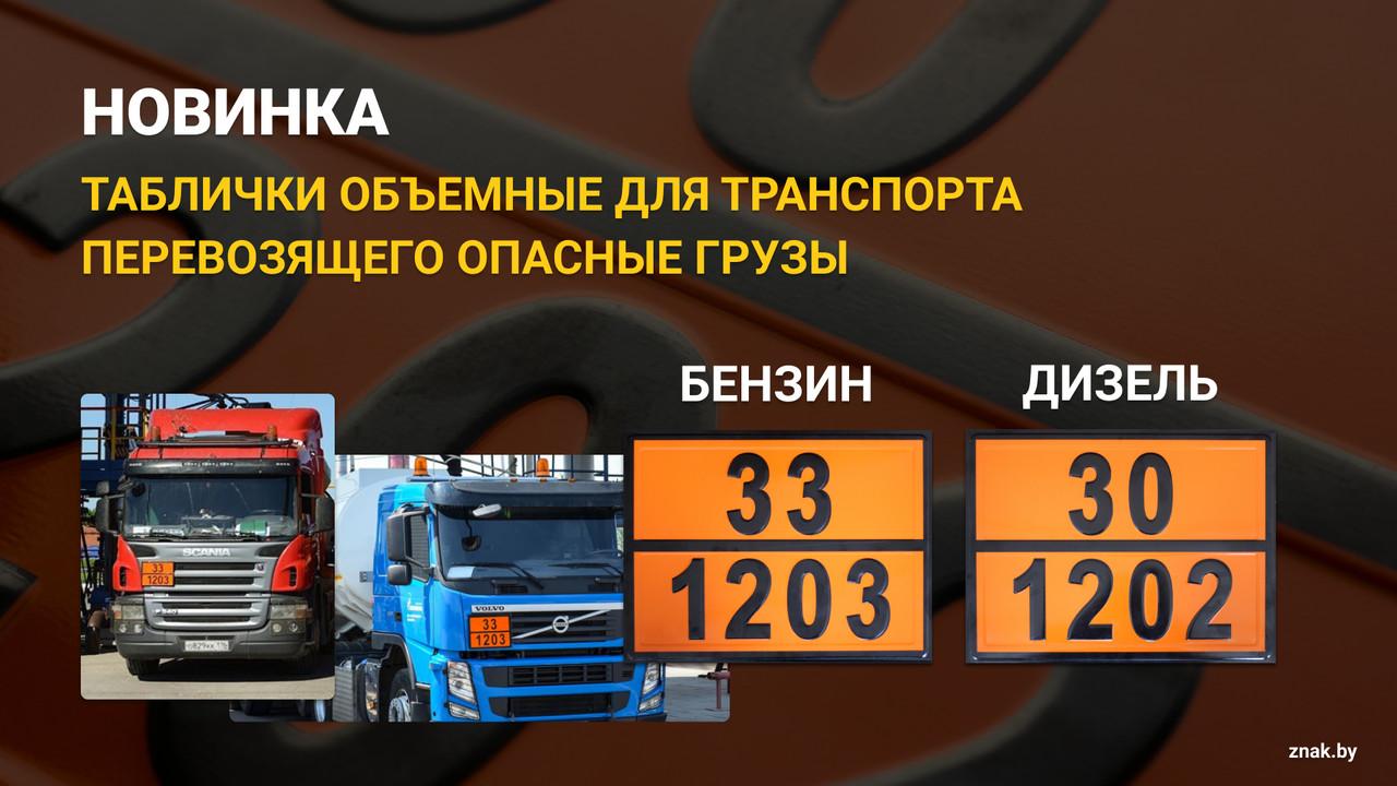 Таблички объёмные для транспорта, перевозящего опасные грузы