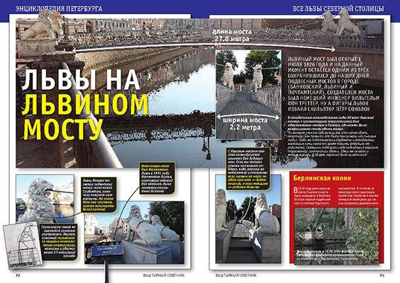 Памятник Львы на Львином мосту. История