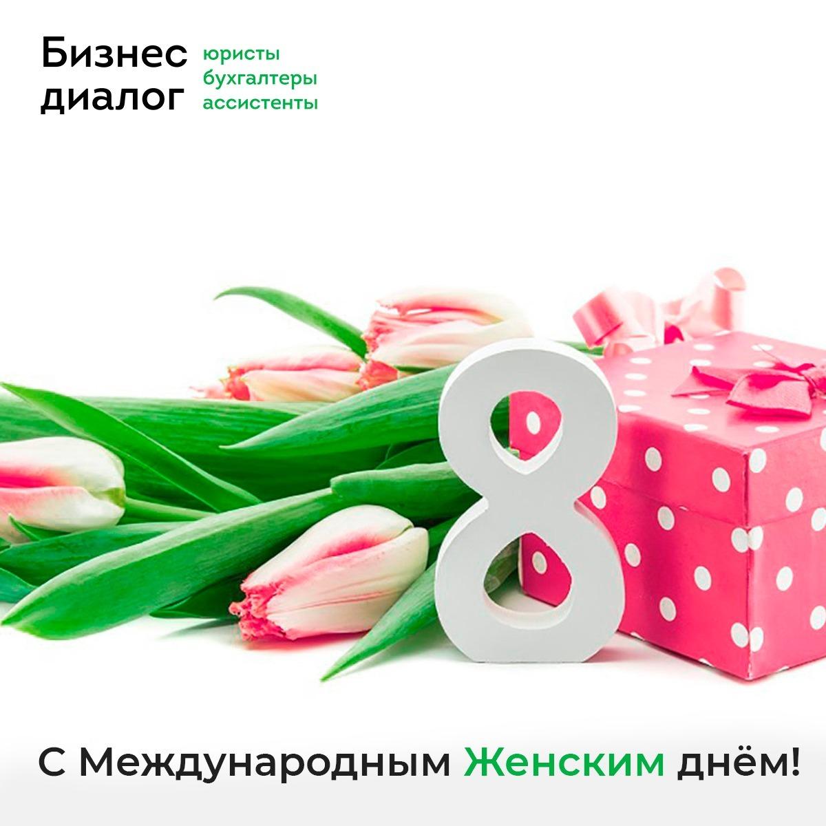 8 марта. С международным женским днём!