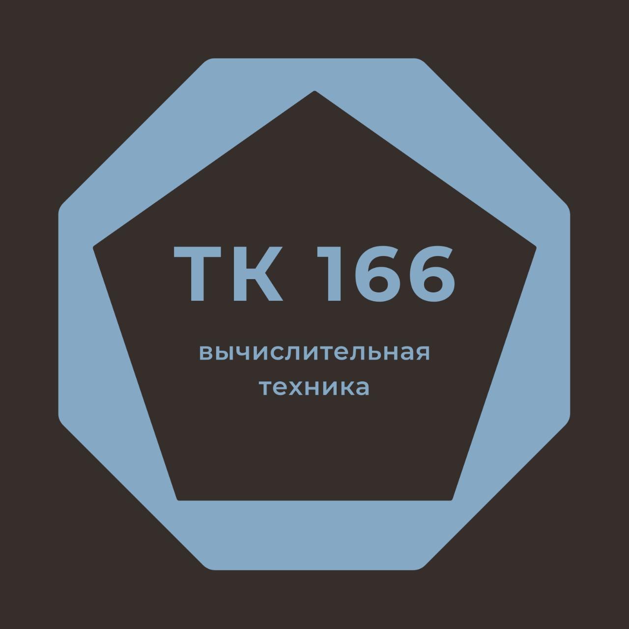 Технический комитет 166
