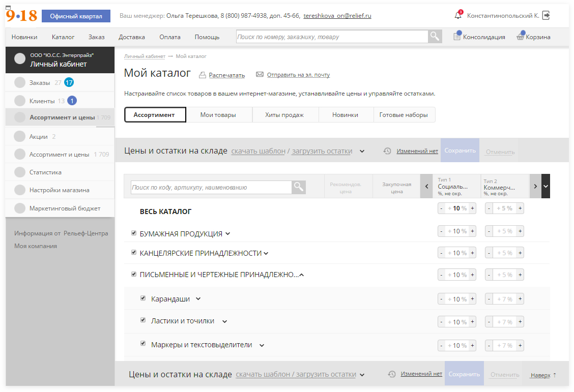 "Страница ""Мой каталог"" | sobakapav.ru"