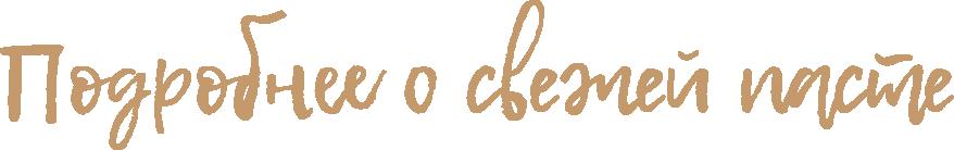 Подробнее о свежей пасте от Плантос
