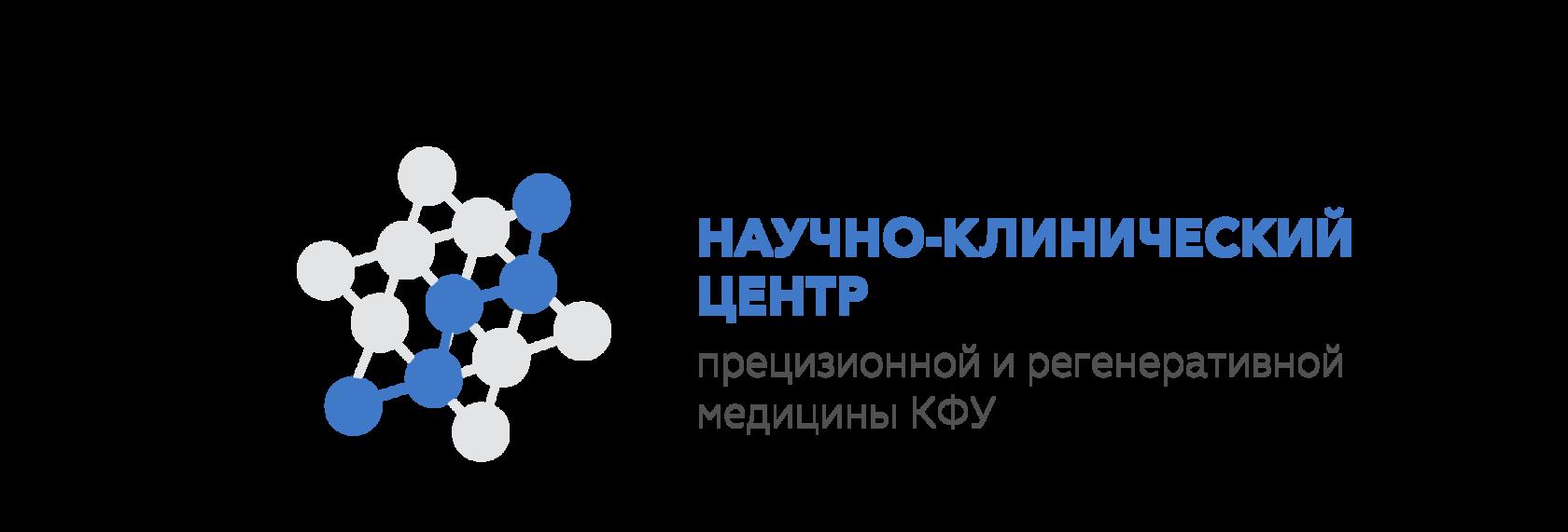 НКЦ ПРМ КФУ
