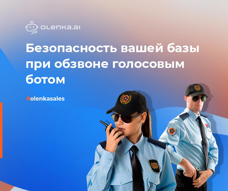 Безопасность при запуске голосового робота