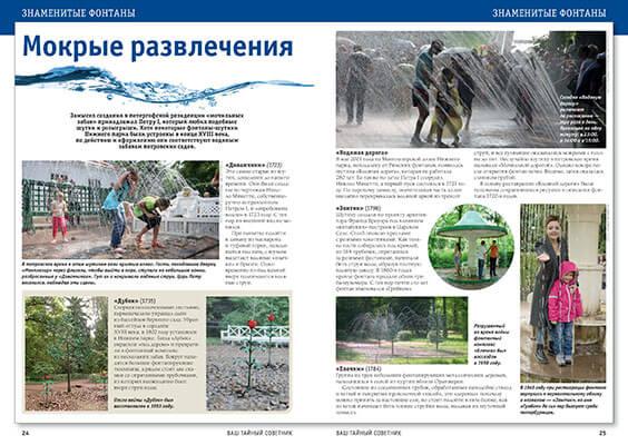Памятник Петергофские фонтаны. История