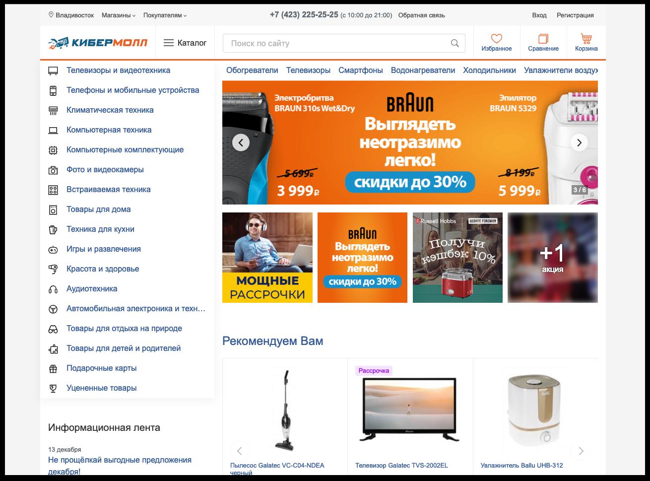 Слайдер и баннер на главной странице  | Sobakapav.ru