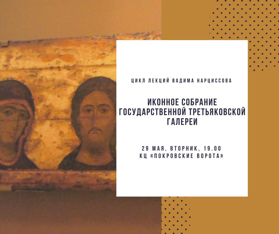 Иконное собрание Государственной Третьяковской галереи