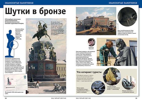 Приколы в петербургских памятниках