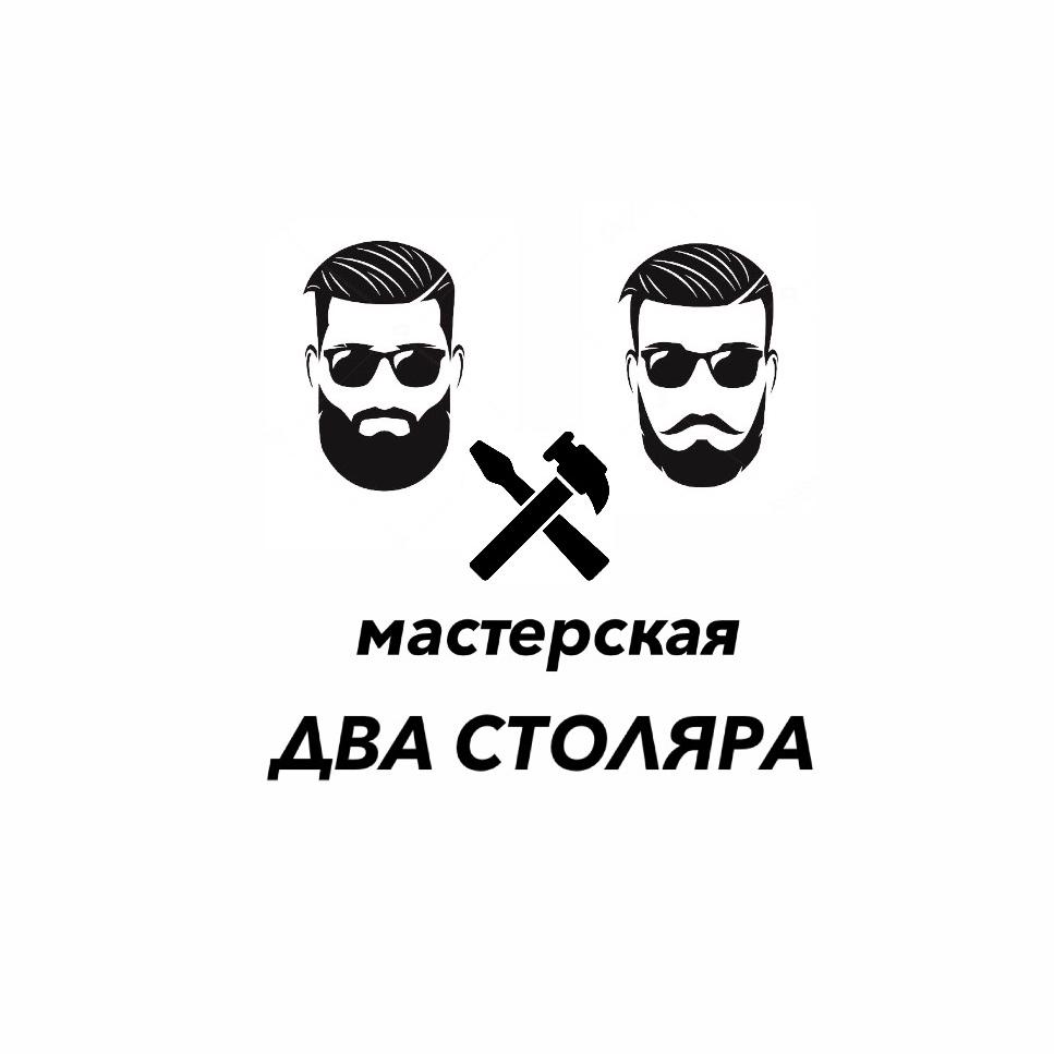 ДВА СТОЛЯРА