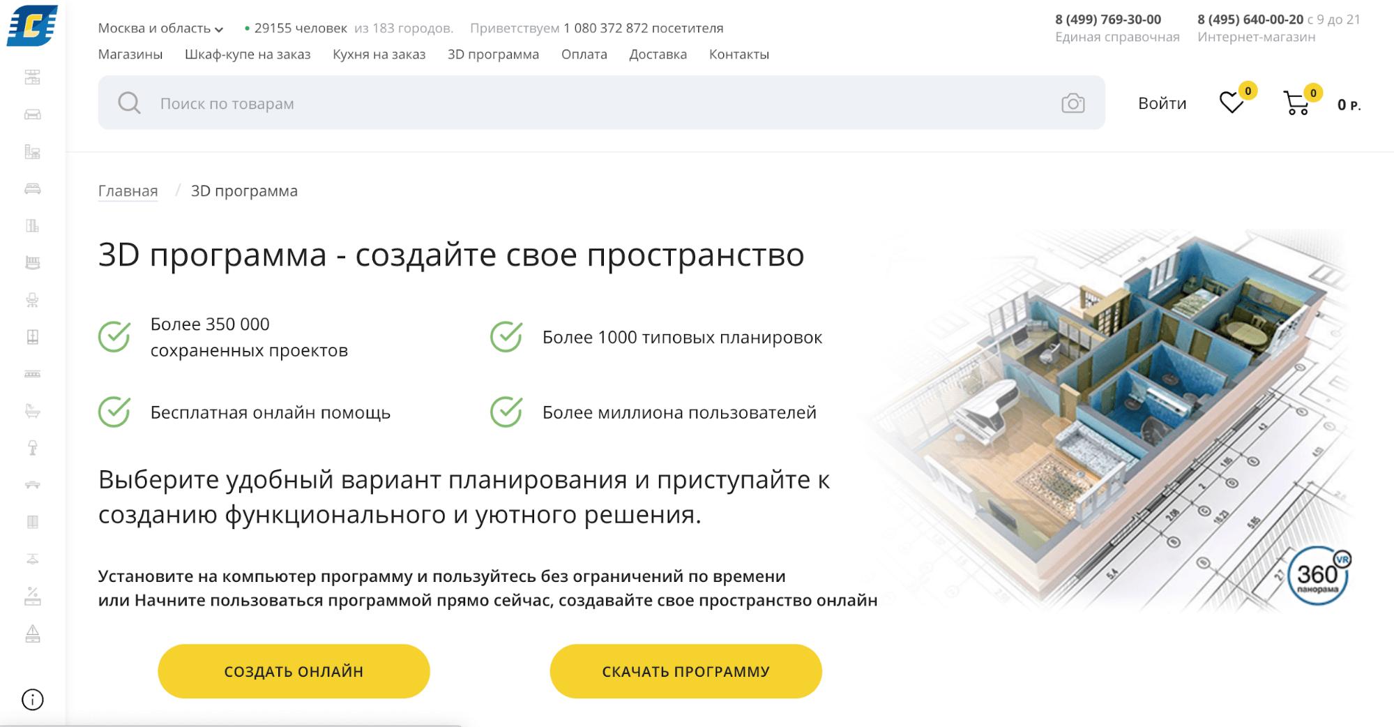 Сервис Ikea Home Planner