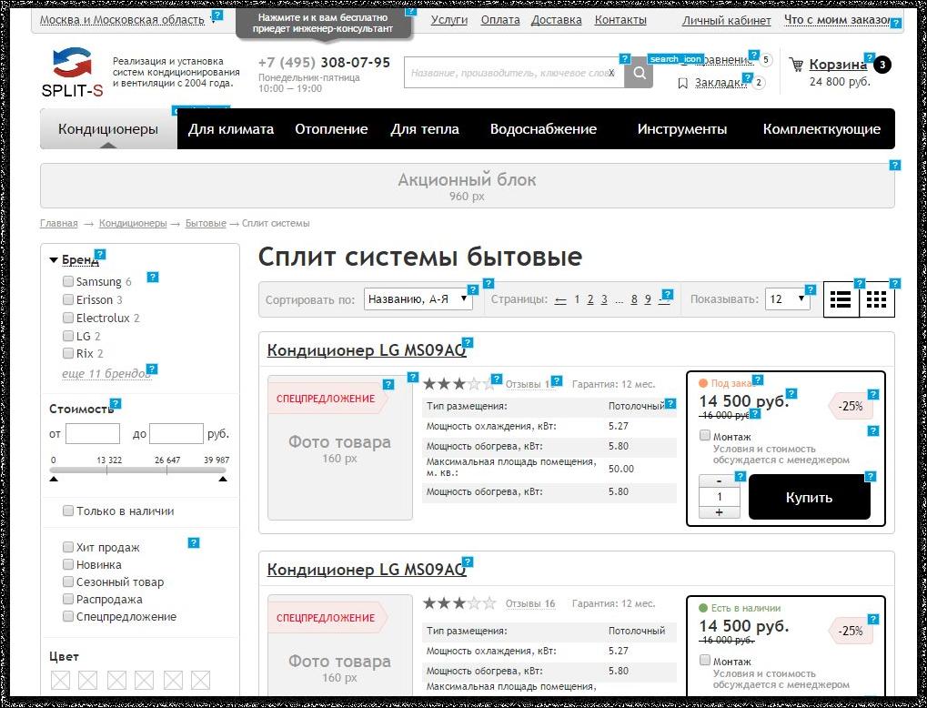 Пояснения дизайнера к каждому блоку | SobakaPav.ru