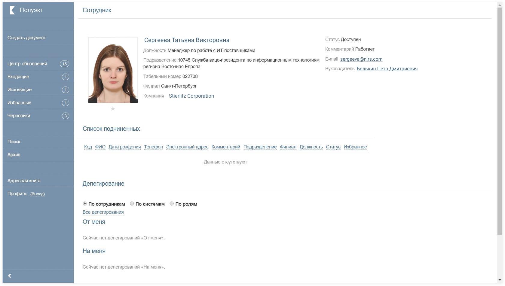 Первичное представление карточки сотрудника | SobakaPav.ru