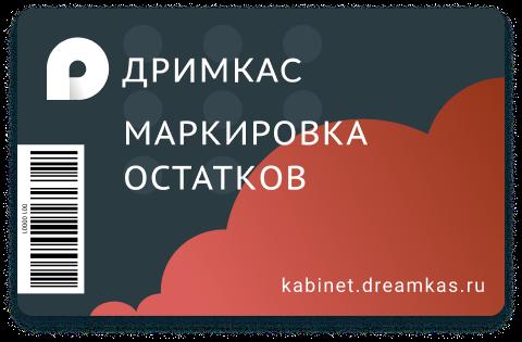 Сервис МаркировкА Остатков