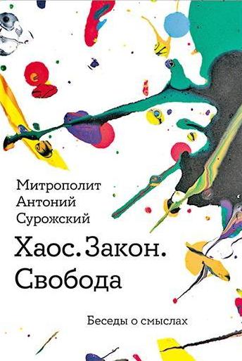 Антоний Сурожский «Хаос. Закон. Свобода. Беседы о смыслах»