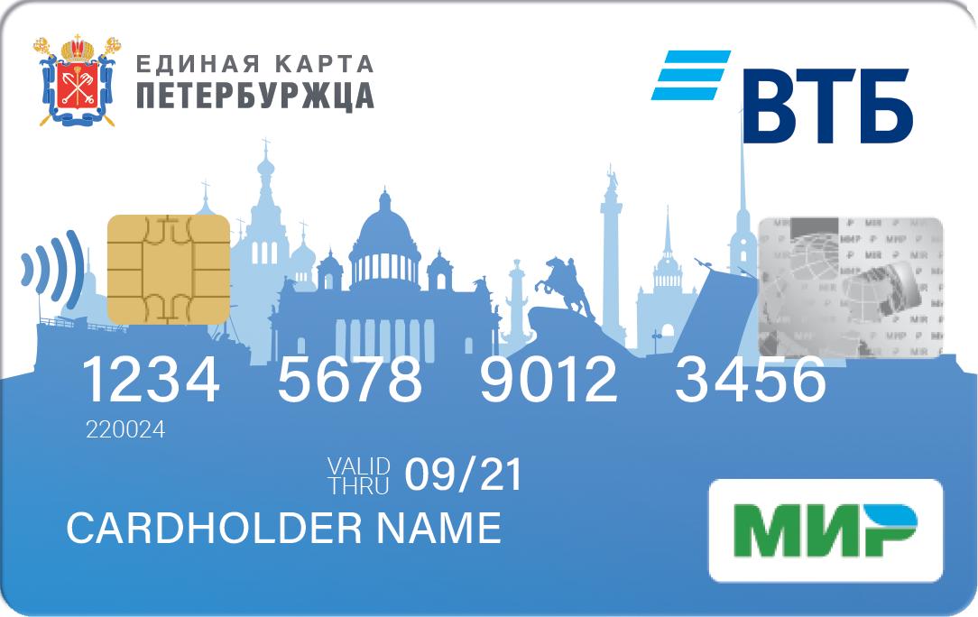 ВТБ, единая карта Петербуржца, ЕКП, единая карта петербуржца как оформить, единая карта петербуржца втб, единая карта петербуржца как работает