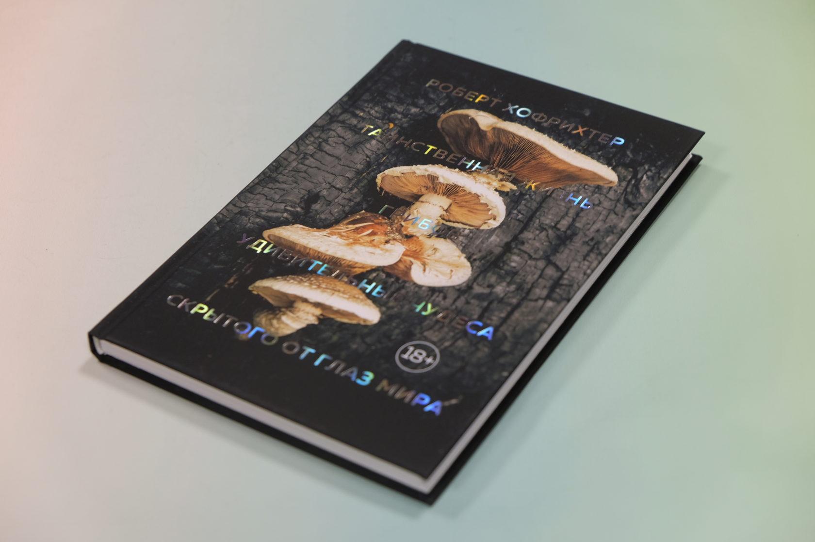 Роберт Хофрихтер «Таинственная жизнь грибов. Удивительные чудеса скрытого от глаз мира» 978-5-389-16009-5