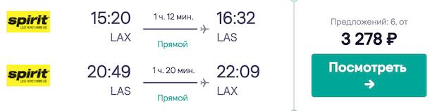 Лос-Анджелес - Лас-Вегас