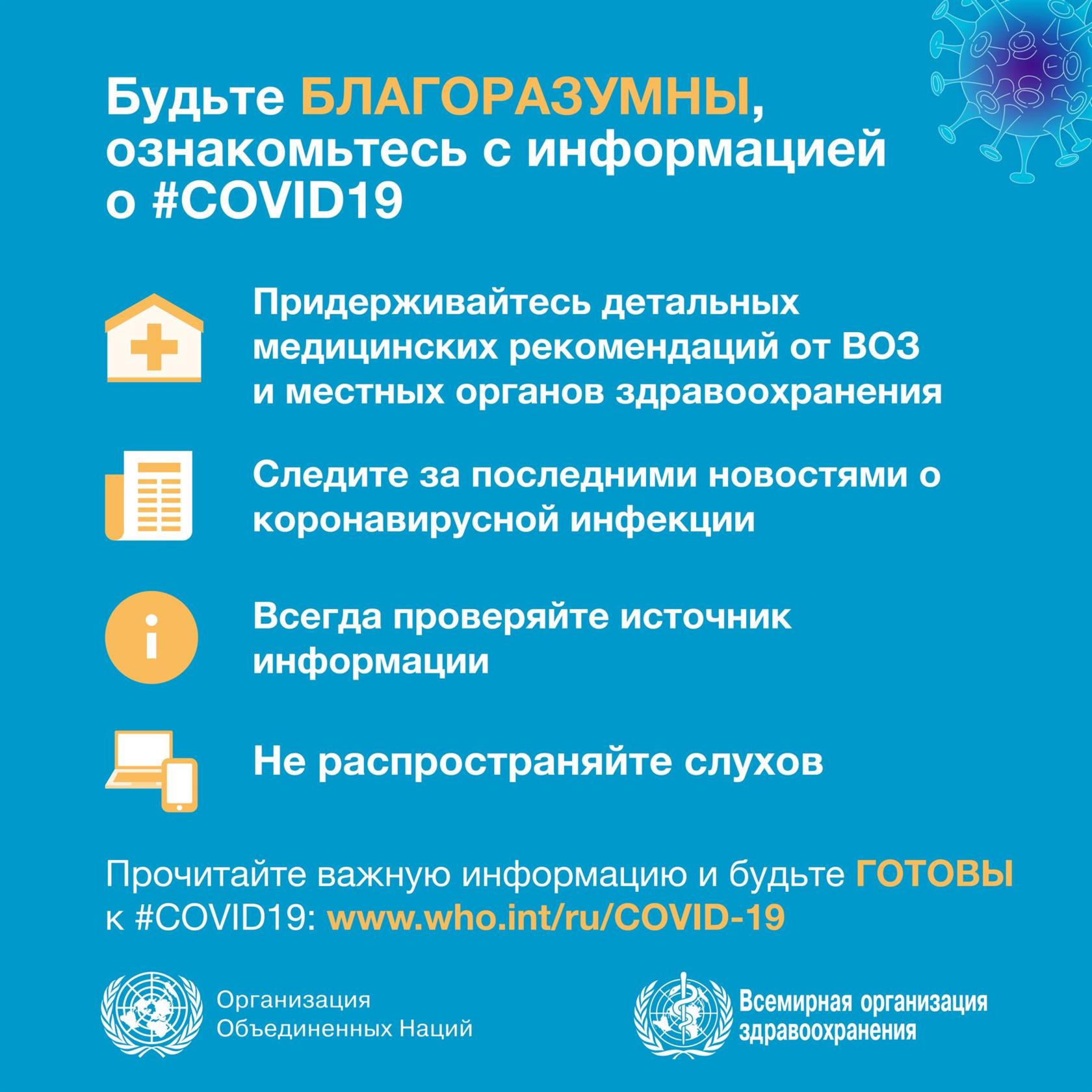 ознакомьтесь с информацией о коронавирусе