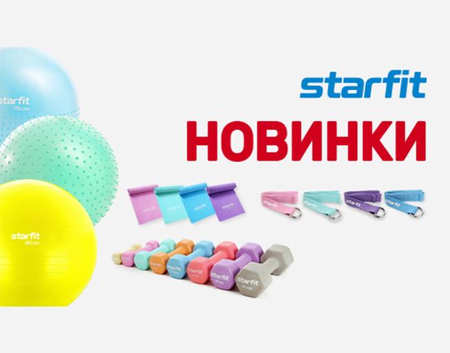 Грандиозное поступление от бренда Starfit