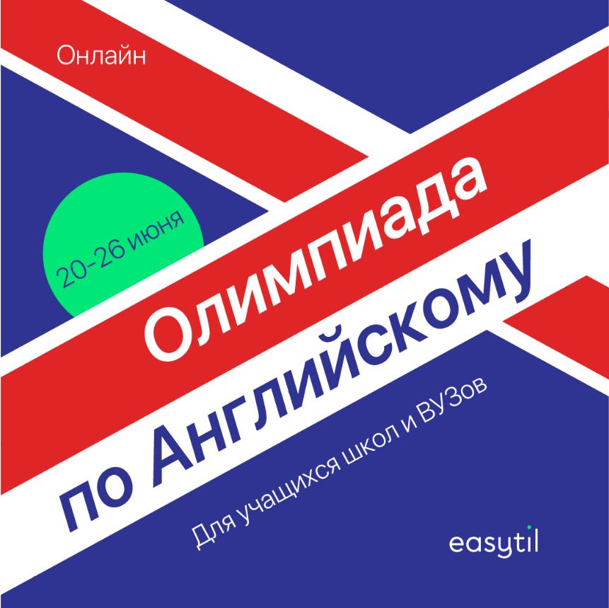Онлайн олимпиада для учеников и студентов по английскому языку
