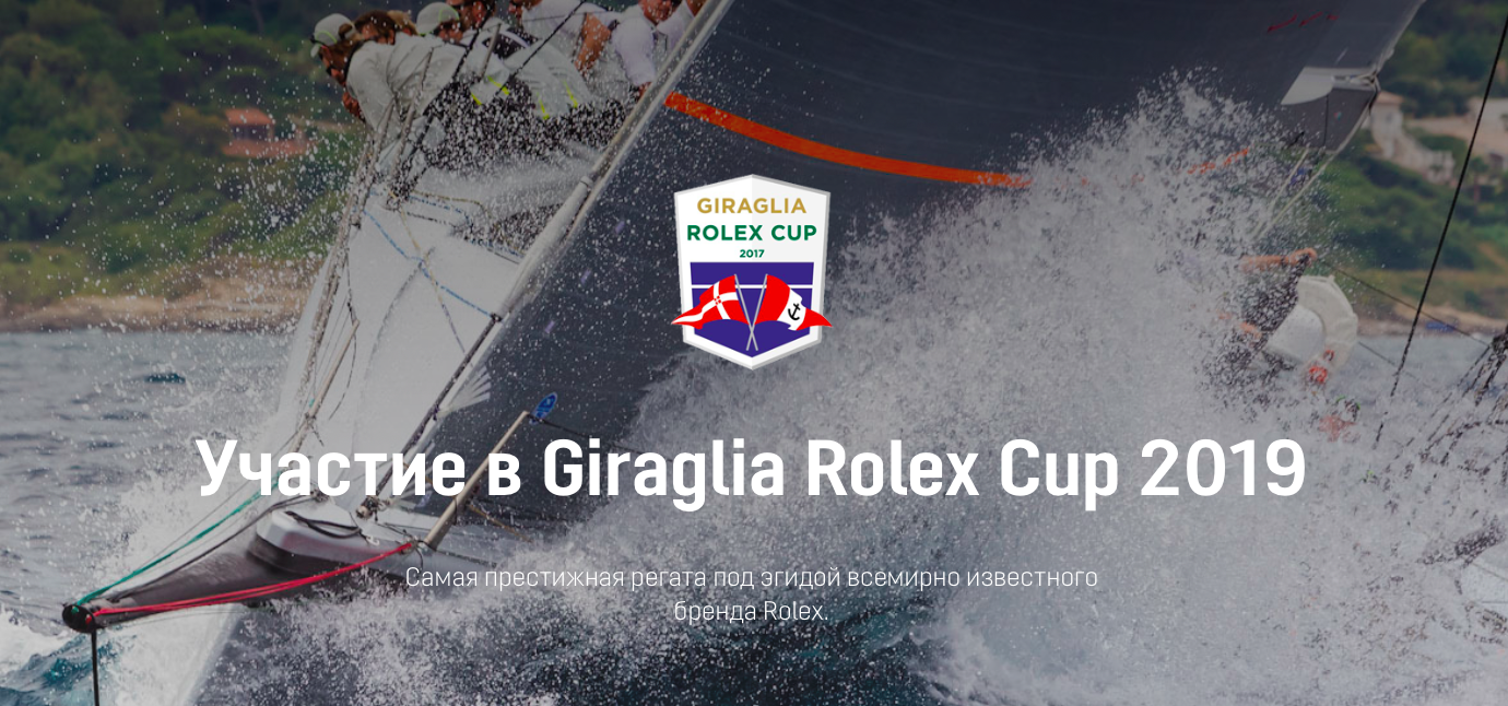 Регата Giraglia Rolex Cup 2019