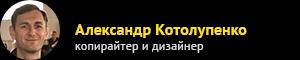 А. КОТОЛУПЕНКО