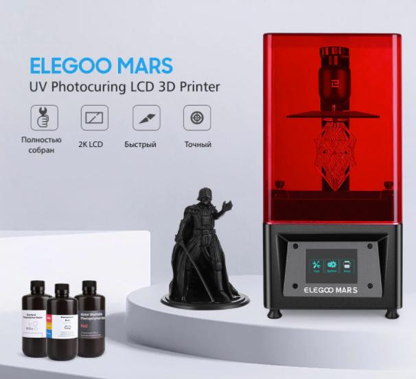 3D принтер Elegoo Mars