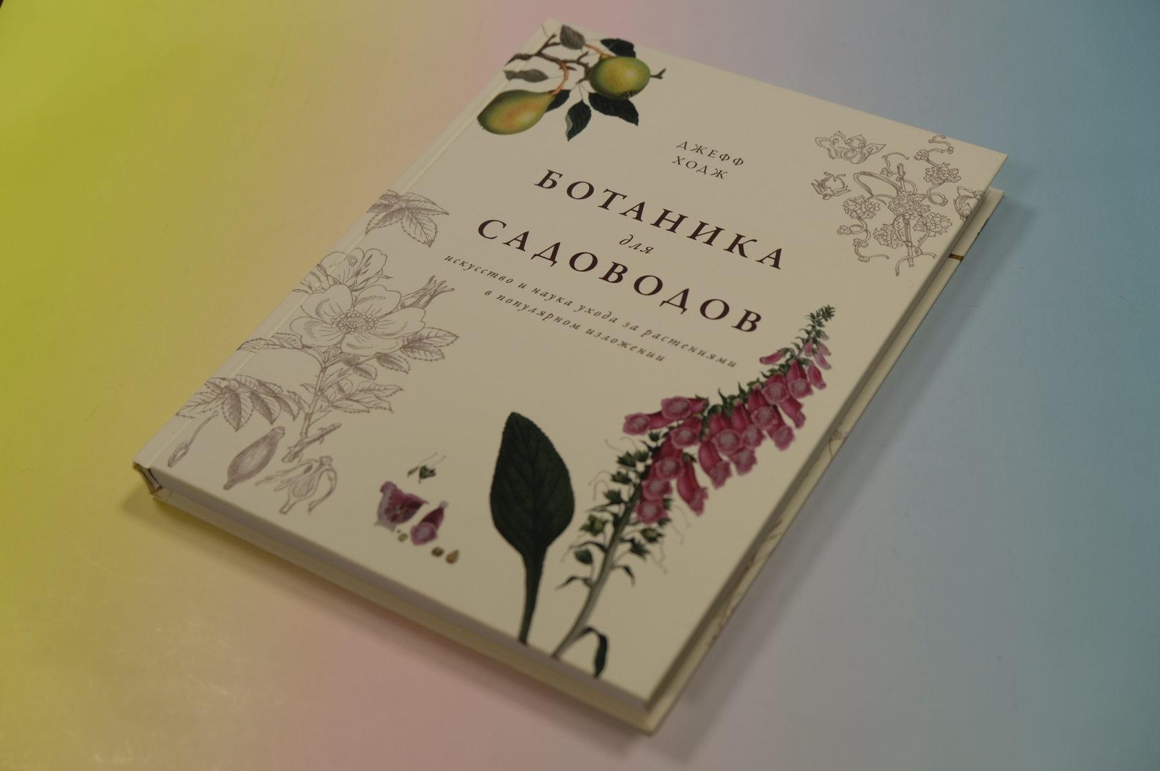 Джефф Ходж «Ботаника для садоводов» 978-5-389-13415-7