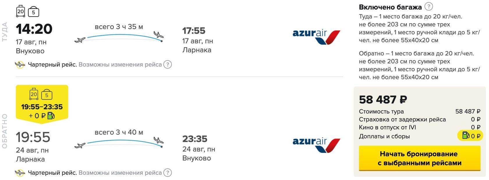 Москва - Ларнака - Москва туром
