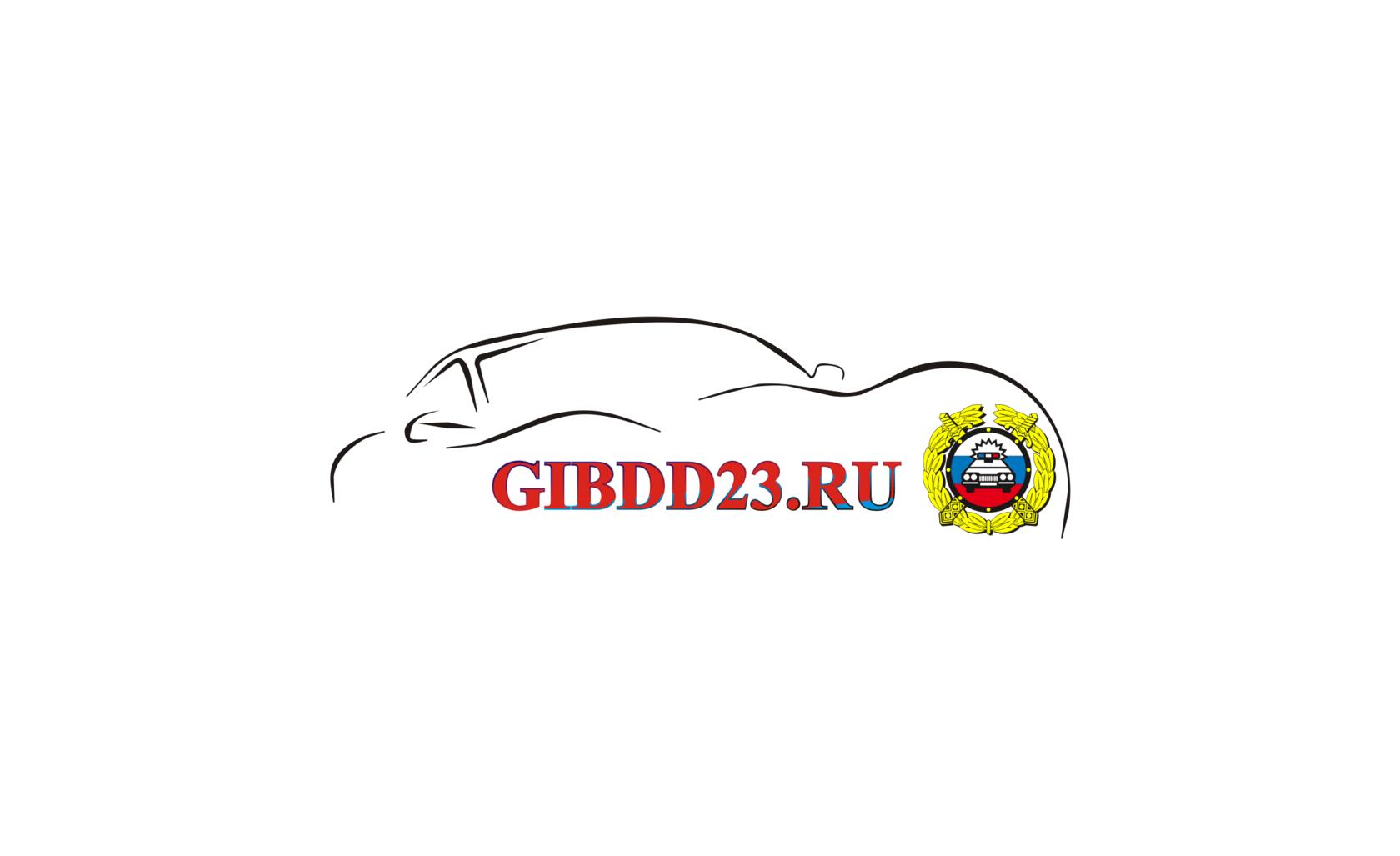 (c) Gibdd23.ru