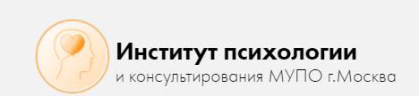 Институт психологии и консультирования МУПО г. Москва