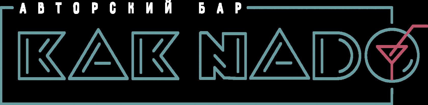 Авторский Коктейльный Бар КАК НАДО
