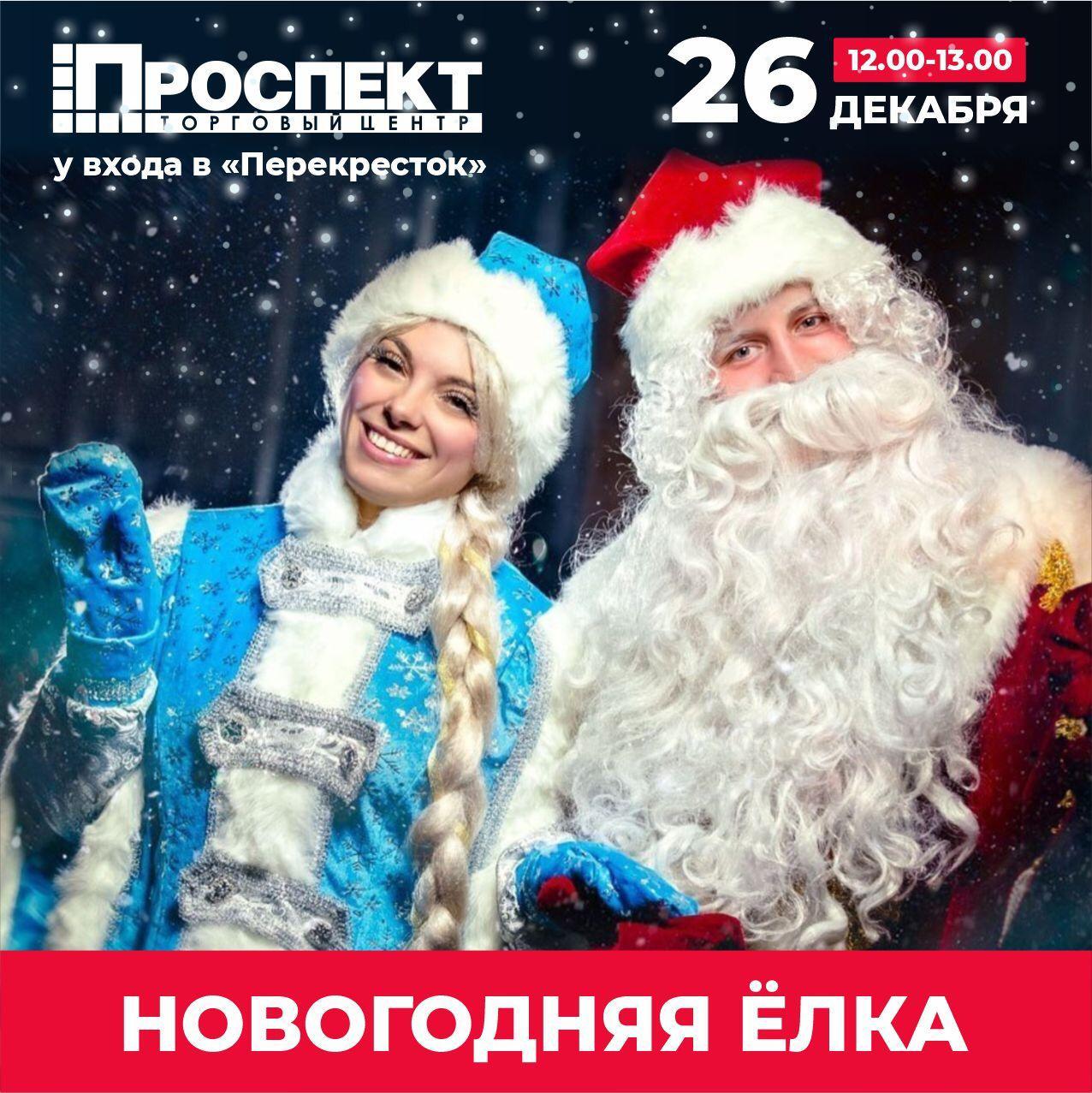 Елка в ТЦ  «Проспект»