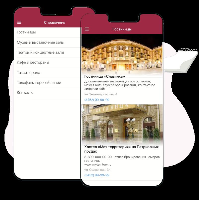 uVent - мобильные приложения для мероприятий. Справочник