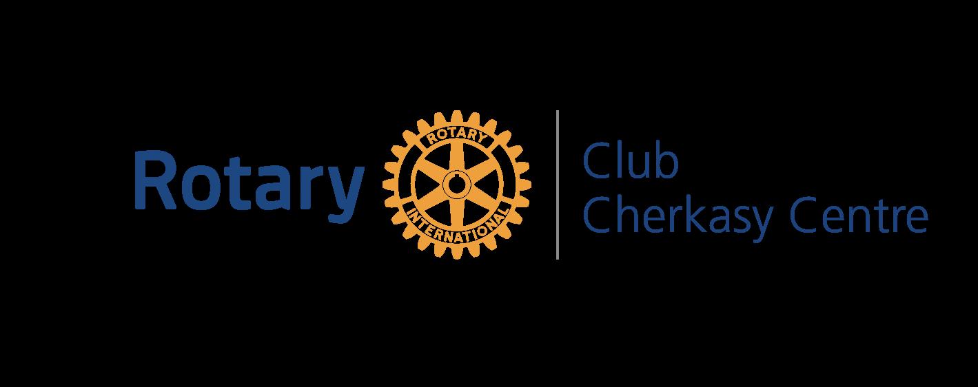 Rotary Cherkasy Centre