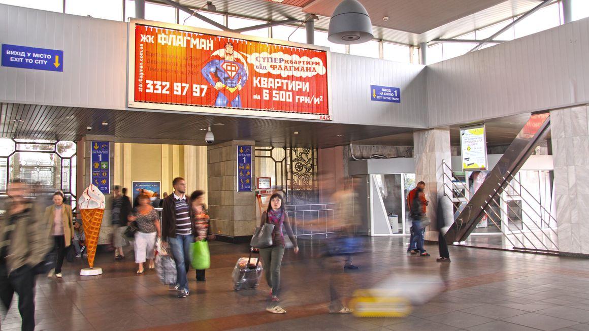призма вокзал київ