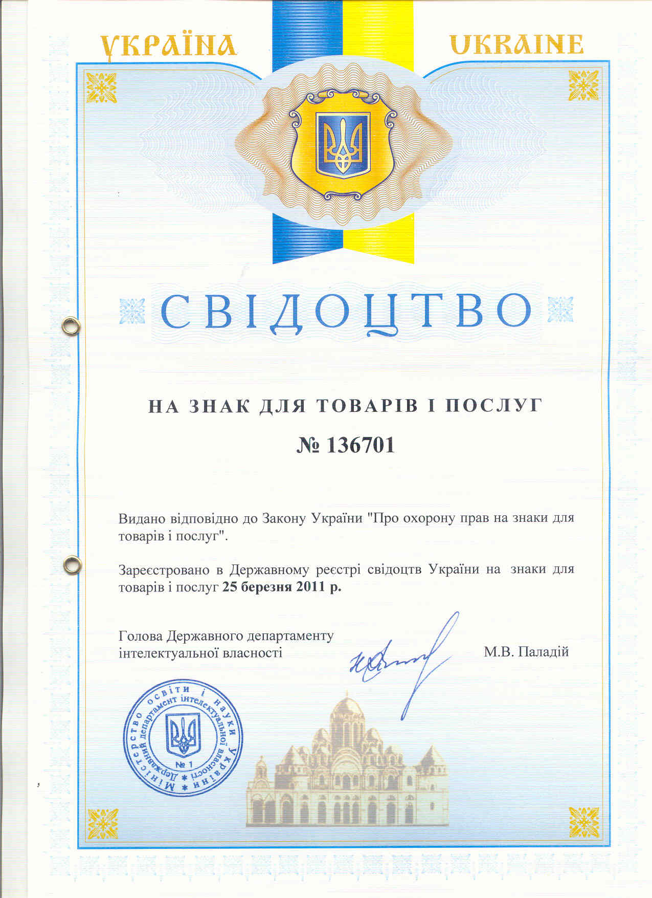Свідоцтво на знак для товарів і послуг Здобне печиво Дніпро