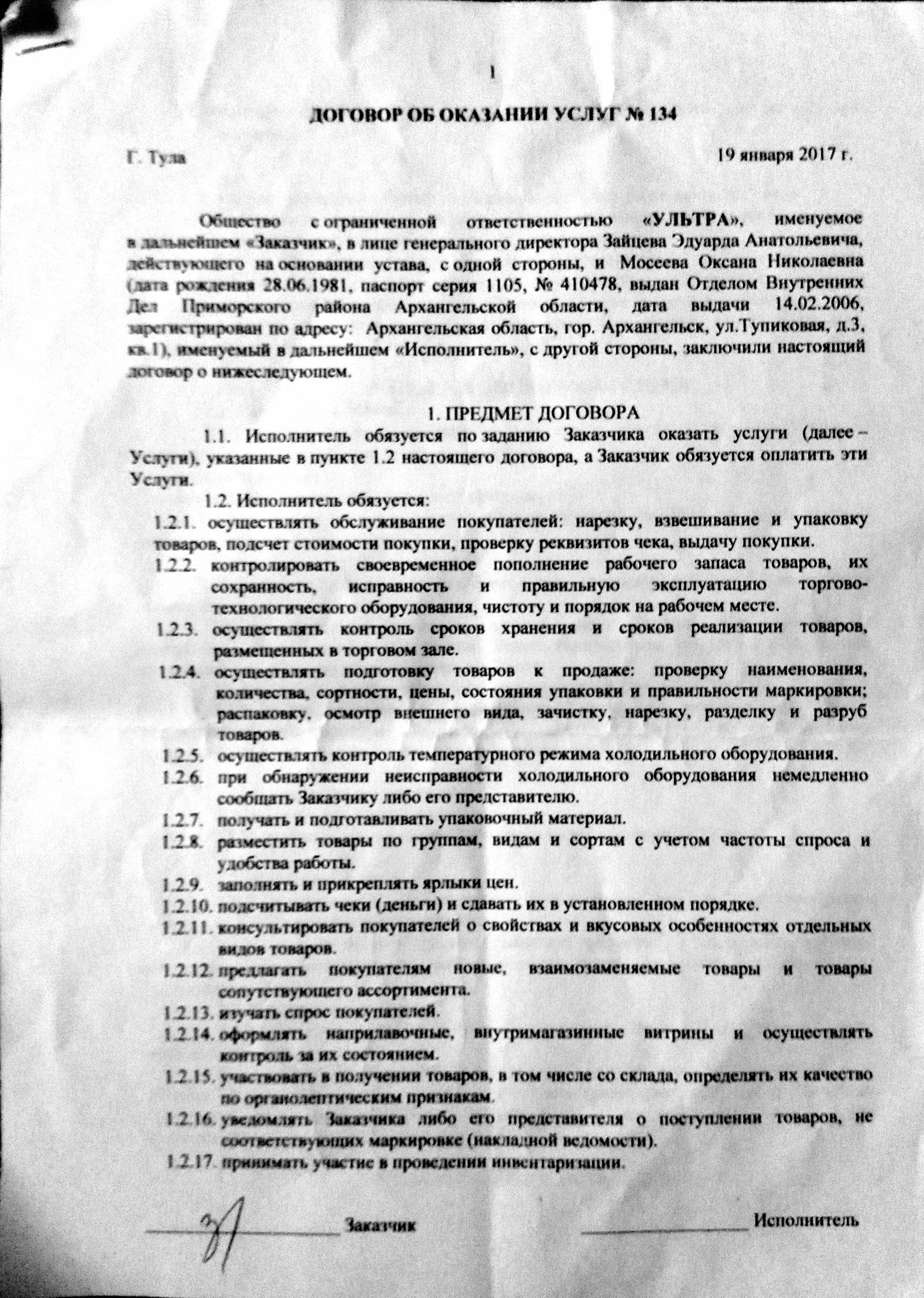 Договор ГПХ