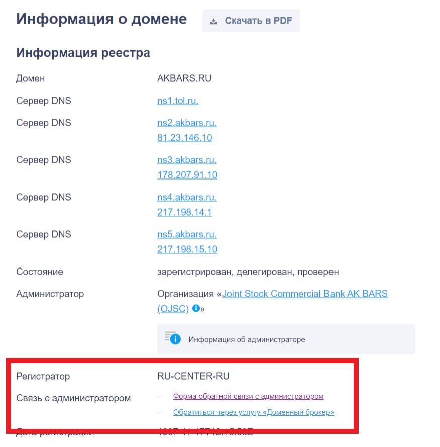 Так выглядит информация о владельце домена и хостинге, на примере домена нашего журнала — life.akbars.ru