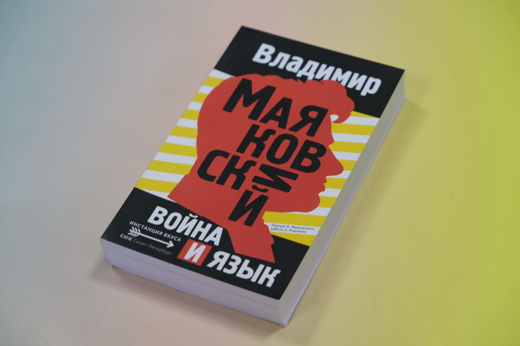 Владимир Маяковский «Война и язык» 978-5-904744-34-2