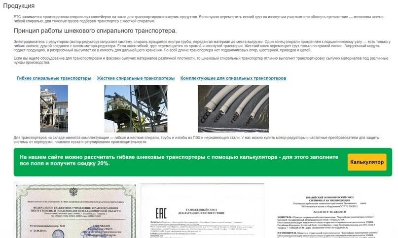 Етс барнаул цена на безосевой транспортер служба безопасности элеватор