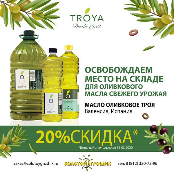 Освобождаем место на складе для оливкового масла свежего урожая