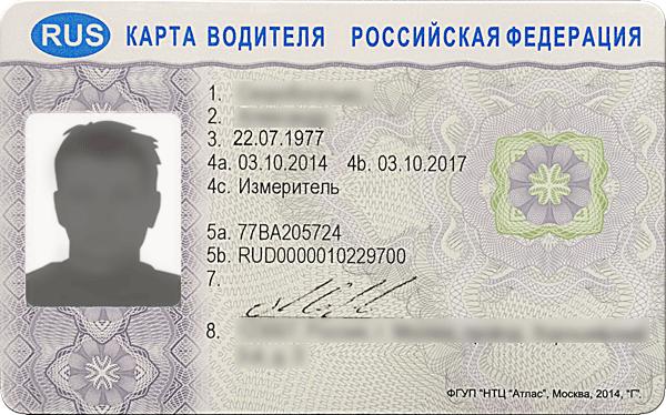 Карта водителя для тахографа в Видном