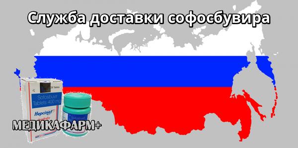 Доставка софосбувира в России