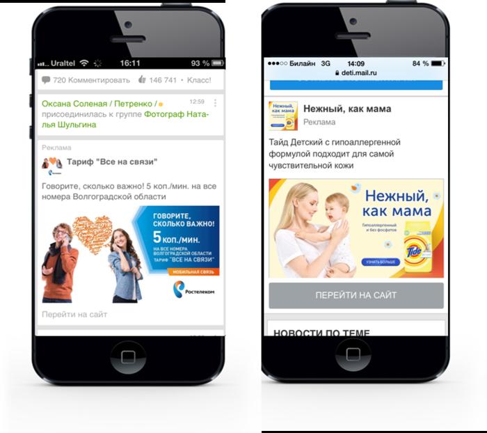 Реклама интернета-класса контекстная реклама википедия