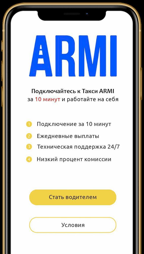 Работать водителем Armi