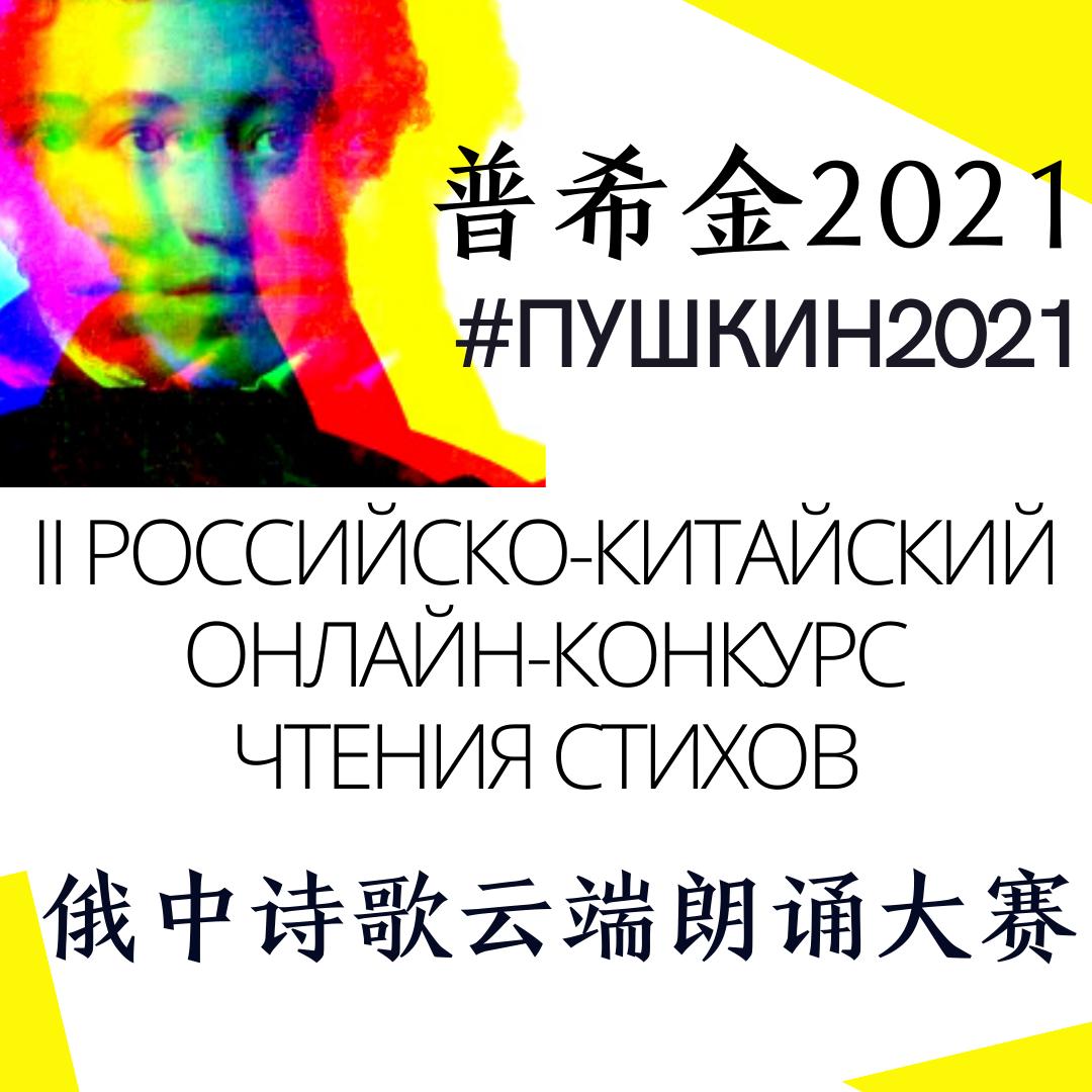 Пушкин2021