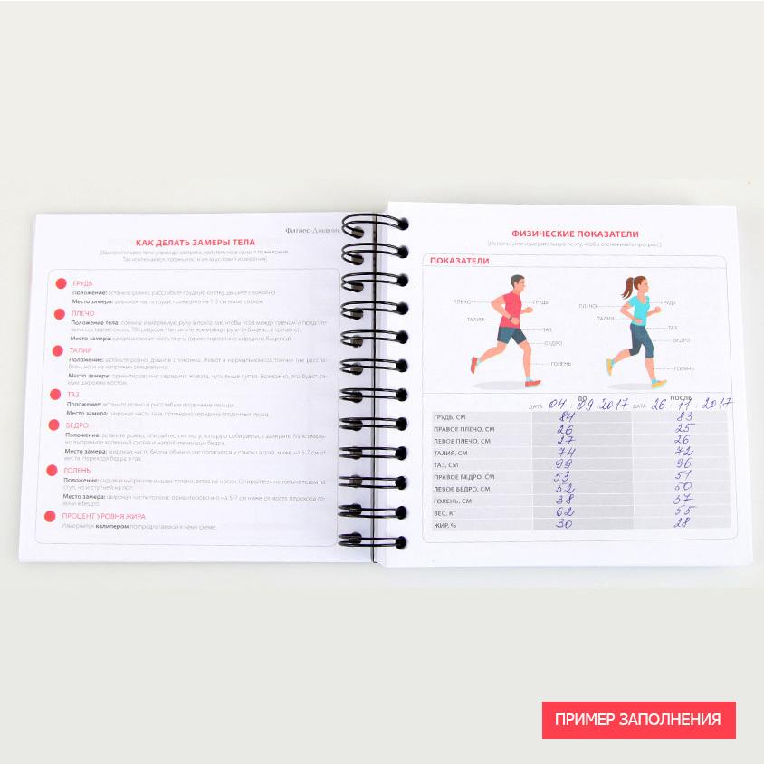 Дневник для тренировок с картинками