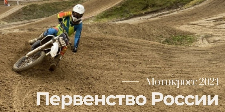 Первенство России по мотокроссу в г. Мегион: Результаты первого финала